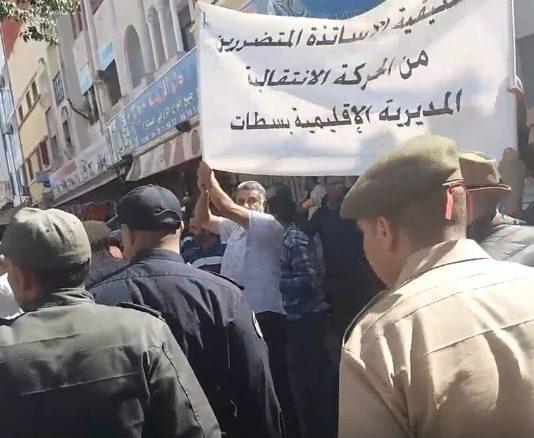 فيديو.. الأساتذة المتضررين من الحركة الانتقالية لسنة 2017 يطالبون حصاد بالرحيل من مدينة سطات