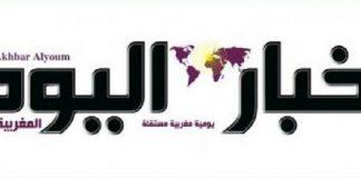 الإفراج عن عفاف برناني الموظفة بجريدة أخبار اليوم بعد إيقافها صباح اليوم