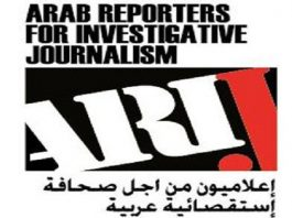 """الإعلان عن فتح باب الترشيح لجائزة """"أريج"""" للصحافة الاستقصائية"""