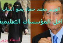يا وزير التربية الوطنية كف عنا جشاءك!! (بعد قرار منع النقاب في المدارس)