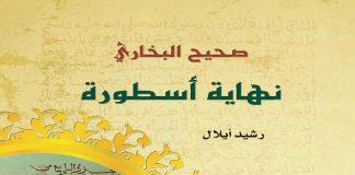 المجلس الجماعي لمراكش يمنع حفل توقيع كتاب يهاجم الإمام البخاري وصحيحه