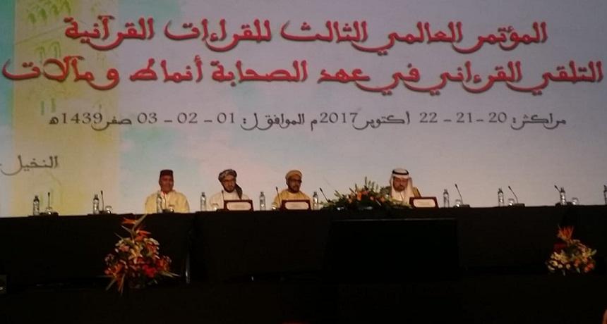 من جلسة افتتاح المؤتمر العالمي الثالث للقراءات القرءانية (قراءة للعيون الكوشي)