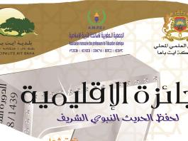 ذوو الاحتياجات الخاصة باشتوكة آيت باها بالجائزة الإقليمية لحفظ الحديث النبوي 2018