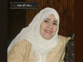 وفاة الكاتبة والروائية المغربية وعضو المجلس العلمي بالبيضاء فوزية حجبي صباح اليوم