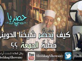 كيف يحضر الشيخ أبو إسحاق الحويني خطبة الجمعة؟!
