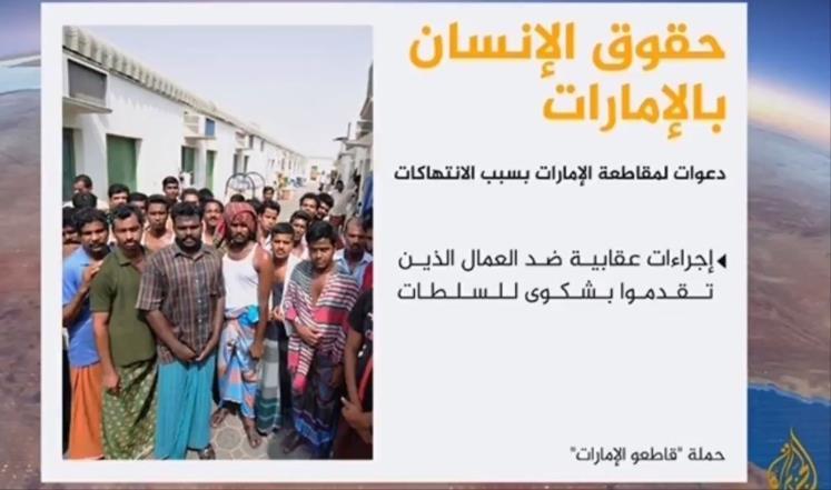 عريضة إلكترونية تدعو لمقاطعة الإمارات بسبب الانتهاكات