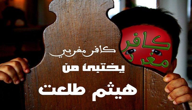 """لماذا يختبيء """"كافر مغربي"""" من هيثم طلعت؟ - 10 فضائح لكهنة الإلحاد"""