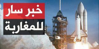 """عالم بوكالة """"ناسا"""" القمر الصناعي المغربي خطوة كبرى"""