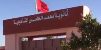 البلاغ الصحفي لوزارة التربية الوطنية بخصوص التلميذة التي تم توقيفها بمكناس