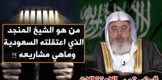 وتستمر الاعتقالات.. من هو الشيخ المنجد الذي اعتقلته السعودية وما هي مشاريعه؟!
