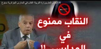بالفيديو.. وزارة التربية والتعليم الجزائرية تحظر ارتداء النقاب في المدارس