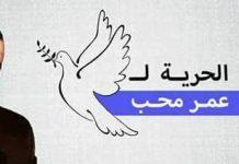 عمر لم يقتل.. من عمر الرداد إلى عمر محب..