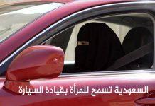 السعوديات يدخلن عصر قيادة السيارة