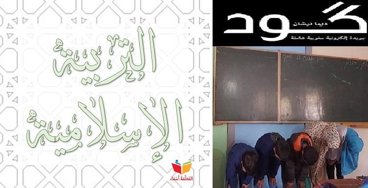 إلى صحافة «الكلاخ» ارتعوا بعيدًا عن التربية الإسلامية!!
