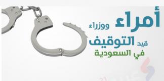 السعودية تجمد حسابات الموقوفين بتهم الفساد (بيان)