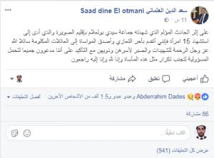 هذا ماقاله العثماني بخصوص فاجعة الصويرة ونشطاء يطالبونه بالاستقالة