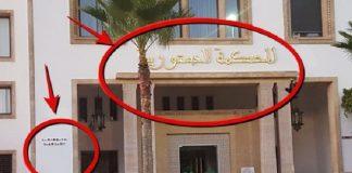 """""""بنحمزة"""" : المؤسسة الحارسة لـ """" الدستور """" تهين الأمازيغ و الأمازيغية"""