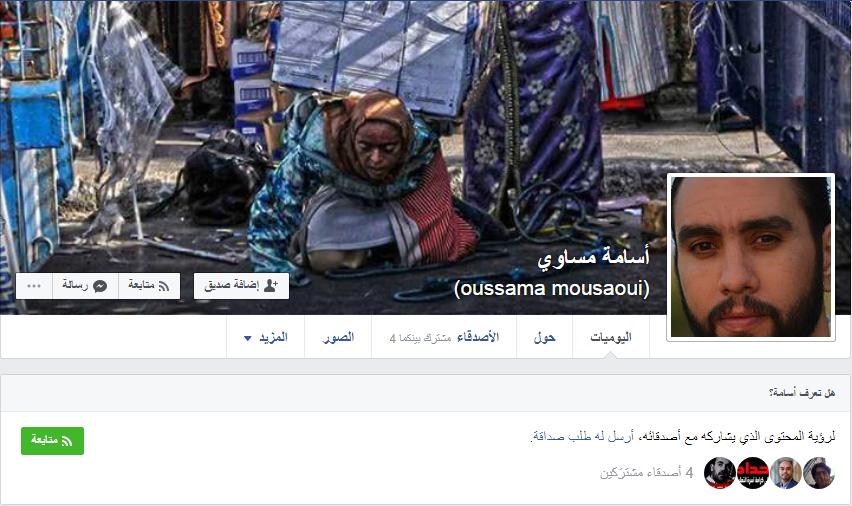 أستاذ الفلسفة الداعشي قراءة في التفاعلات من خلال حسابه الفيسبوكي