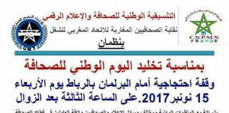 نقابة للصحفيين تدعو للاحتجاج أمام البرلمان بسبب شطط قانون الصحافة الجديد