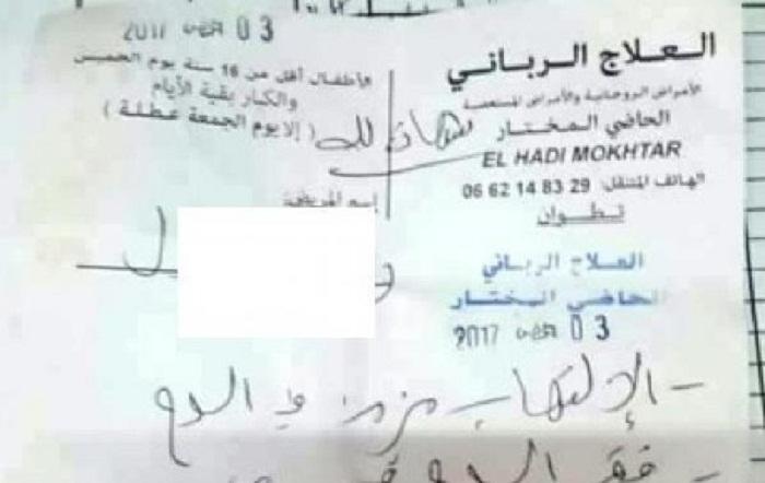 """عيادة طبية لـ """"العلاج الرباني"""" بمدينة تطوان تثير الفايسبوكيين"""