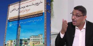 أبو حفص ينضم لجوقة الرافضين لبناء مسجد بحي تدارت أنزا العليا بمدينة أكادير