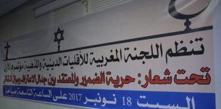 مؤتمر الأقليات الدينية في المغرب.. جعجعة بلا طحين!!