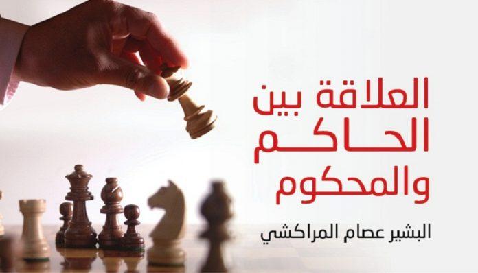 التصور الإسلامي للعلاقة بين الحاكم والمحكوم (ح4) حرية الرأي والتعبير