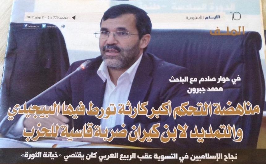 محمد جبرون يستقيل من حزب العدالة والتنمية