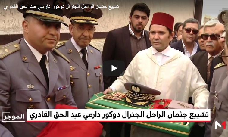 فيديو.. تشييع جثمان الراحل الجنرال دوكور دارمي عبد الحق القادري