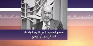 فيديو.. كيف استعانت السعودية باللبانيين دائما في الاستفادة من خبراتهم؟!