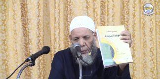 """الرد على مؤلف """"صحيح البخاري نهاية أسطورة"""" - الشيخ محمد المغراوي"""
