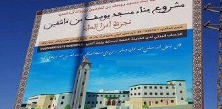 ساكنة حي تدارت وأنزا العليا بأكادير ينفون إشاعة معارضة بناء مسجد في حيهم ويرفضون عرقلة المشاريع الخيرية