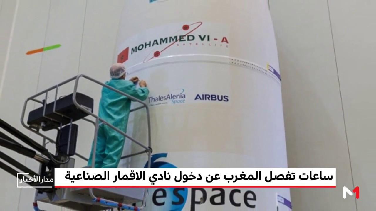 """هذا موعد إطلاق القمر الصناعي الثاني """"الملك محمد السادس B"""""""