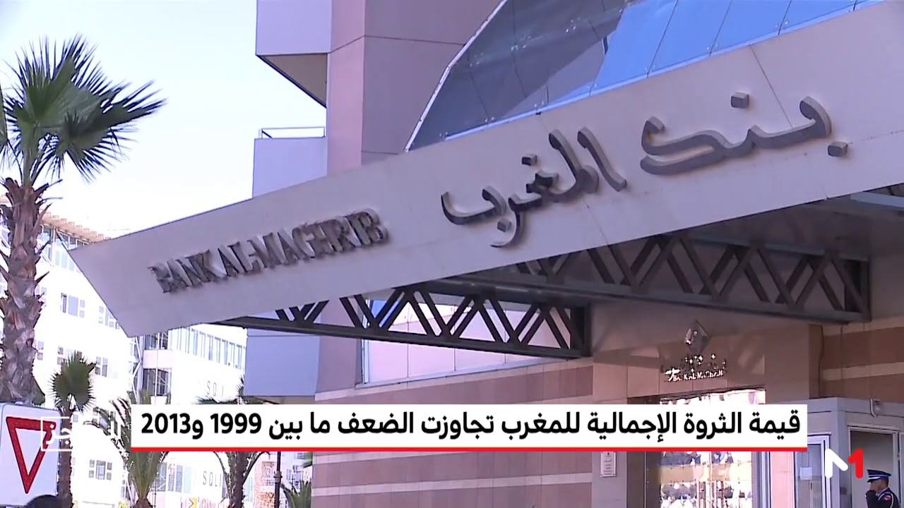 بنك المغرب: تراجع الاحتياطات الدولية بـ3,8% في 24 نونبر 2017
