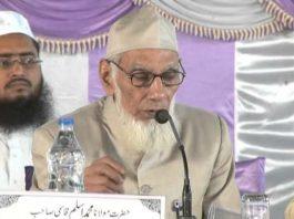 وفاة الشيخ محمد أسلم بن محمد طيب القاسمي أحد أعلام الهند وعميد بالجامعة الإسلامية بديوبند