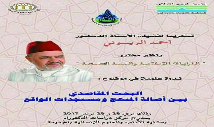 تكريم د. أحمد الريسوني.. وندوة بعنوان: