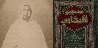 منزلة صحيح البخاري عند علماء المغرب (الفقيه الحجوي نموذجا)