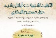 """كتاب آخر في الرد على الكويتب السارق آيلال، تحت عنوان """"التفنيد في لشبهات آيلال رشيد حول صحيح البخاري"""""""