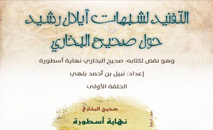كتاب آخر في الرد على الكويتب السارق آيلال، تحت عنوان