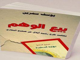 """كتاب """"بيع الوهم.. تهافت طرح رشيد أيلال عن صحيح البخاري"""" للباحث الفلسطيني يوسف سمرين"""