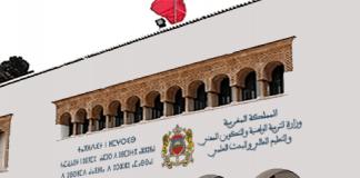 نتائج الحركة الانتقالية الخاصة بإداريي وزارة التربية الوطنية والتكوين المهني
