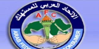 الاتحاد العربي للمستهلك يطالب بمقاطعة السلع والمنتجات الأمريكية والصهيونية
