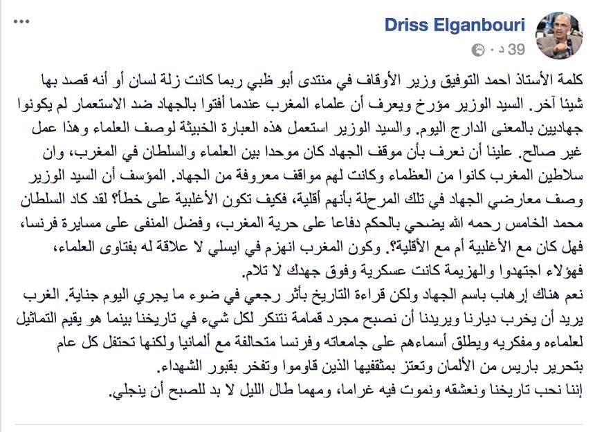 الكنبوري لوزير الأوقاف: السلطان محمد الخامس فضل المنفى في مواجهة فرنسا، فهل كان مع الأغلبية أم مع الأقلية؟