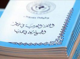 خبراء يدعون لإطار مرجعي عربي موحد لتعليم العربية للأجانب