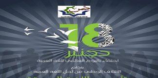 """الائتلاف من أجل اللغة العربية ينظم """"أسبوع اللغة العربية"""" من 17 إلى 24 دجنبر 2017"""