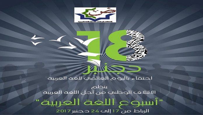 الائتلاف من أجل اللغة العربية ينظم