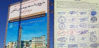 جمعيات المجتمع المدني بحي تدارت وأنزا العليا بأكادير تستنكر الحملة الشنعاء ضد بناء مسجد ومدرسة عتيقة بالمنطقة (وثائق)
