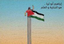 إبراهيم أبو ثريا.. هو السارية والعالم