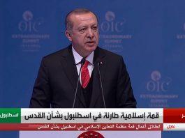 """فيديو.. كلمة أردوغان في """"قمة القدس"""" (القدس عاصمة فلسطين)"""