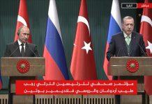 أردوغان وبوتين مع مفاوضات سوريا وضد قرار ترمب